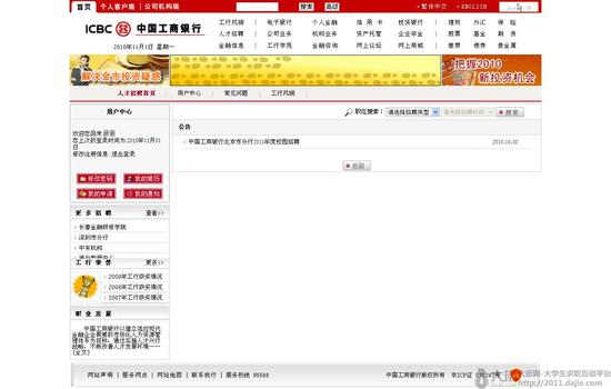 工商银行2011校园招聘网申流程图解